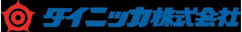 ダイニッカ株式会社ホームページ